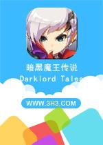 暗黑魔王传说电脑版(Darklord Tales)内购破解版v1.0