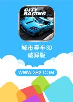 城市赛车3D电脑版安卓无限钻石修改版v1.6.033
