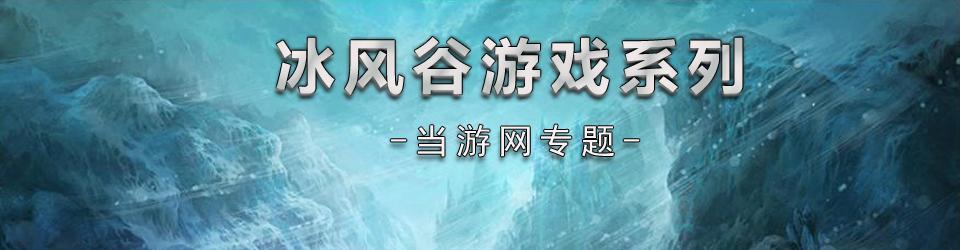 冰风谷系列_冰风谷游戏大全_冰风谷合集下载_当游网