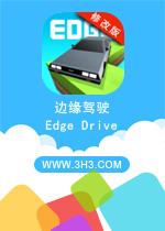 边缘驾驶电脑版(Edge Drive)安卓无限金币修改版v1.2