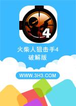 火柴人狙击手4电脑版安卓无限金币修改版v1.2.4
