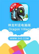 神龙村庄电脑版(Dragon Village)安卓破解金币版v1.3