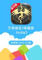 艾诺迪亚3电脑版(Inotia3)安卓破解金币版v1.2.5