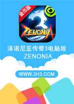 泽诺尼亚传奇3电脑版(ZENONIA)安卓破解金币版v1.0.1