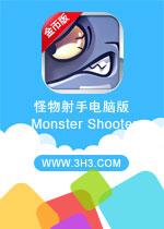 怪物射手电脑版(Monster Shooter)安卓破解金币版v1.3