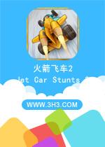 火箭�w�2��X版(Jet Car Stunts 2)安卓解�i版v1.0.16