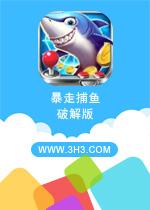 暴走捕鱼电脑版安卓内购修改版v1.6.2