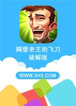 隔壁老王的飞刀电脑版安卓修改版v1.0.0.6