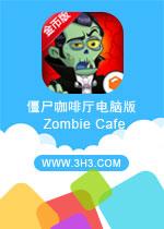 僵尸咖啡厅电脑版