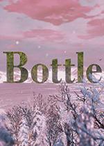 瓶子(Bottle)破解版