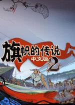 旗帜的传说2(The Banner Saga 2)豪华汉化修正破解版v2.38.58