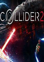 能量对撞2(The Collider 2)硬盘版