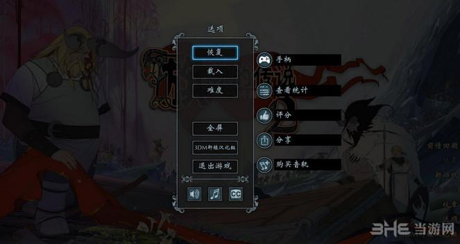 旗帜的传说2中文汉化补丁截图1