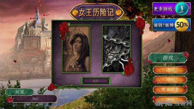 女王历险记:黑暗之塔截图1