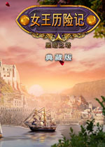 女王历险记:黑暗之塔(Queen's Quest:Tower of Darkness)中文典藏破解版v1.2