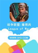 战争联盟雇佣兵电脑版(League of War: Mercenaries)安卓修改版v5.2.61