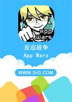 反应战争电脑版(App Wars)安卓无限金币修改版v1.0.1