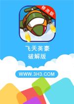 飞天英豪电脑版安卓无限金币修改版v1.0.1