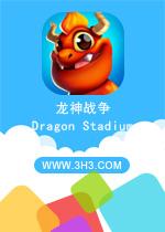 龙神战争电脑版(Dragon Stadium)安卓修改版v1.10.0