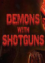 持霰弹枪的恶魔(Demons with Shotguns)破解版