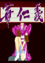 华仁义2(Hanajingi)街机版