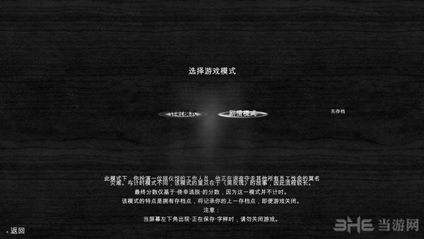 黑玫瑰简体中文汉化补丁截图1
