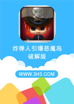炸弹人引爆恶魔岛电脑版安卓修改版v1.0