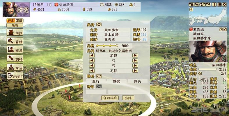 信长之野望创造:战国立志传3号升级档+9个DLC截图0