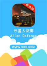 外星人防御电脑版安卓无限金币修改版v1.7
