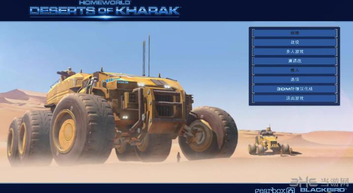 家园:卡拉克沙漠v1.2升级档+DLC+破解补丁CODEX版截图0