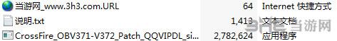穿越火线v3.7.4-v3.7.5升级补丁截图1