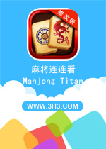 麻将连连看电脑版(Mahjong Titan)安卓解锁修改版v2.1.3