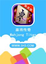 麻将传奇电脑版(Mahjong Solitaire Epic)安卓解锁修改版v2.1.0