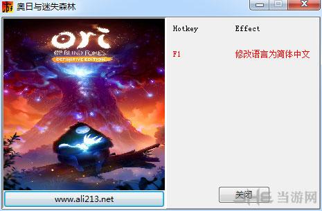 奥日与黑暗森林:终极版简体中文选择工具截图1