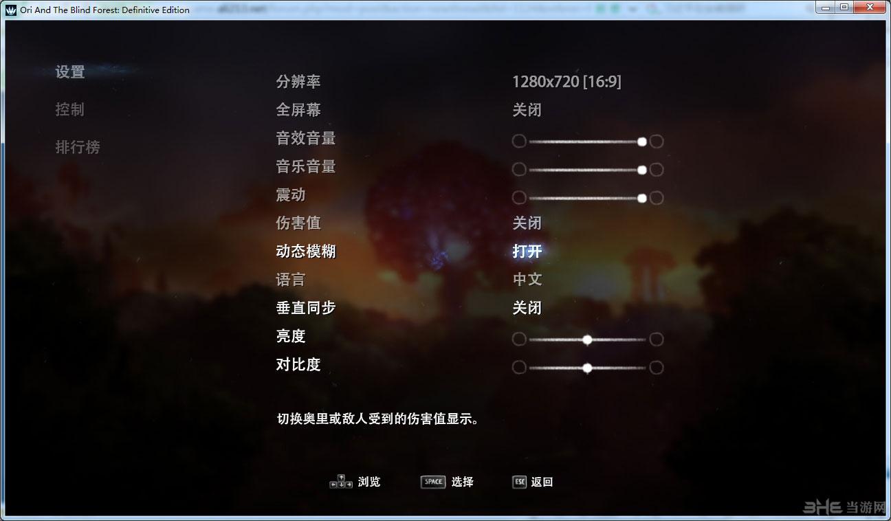 奥日与黑暗森林:终极版简体中文选择工具截图0