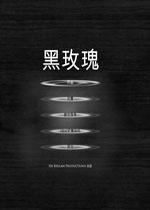 黑玫瑰(Black Rose)中文破解版