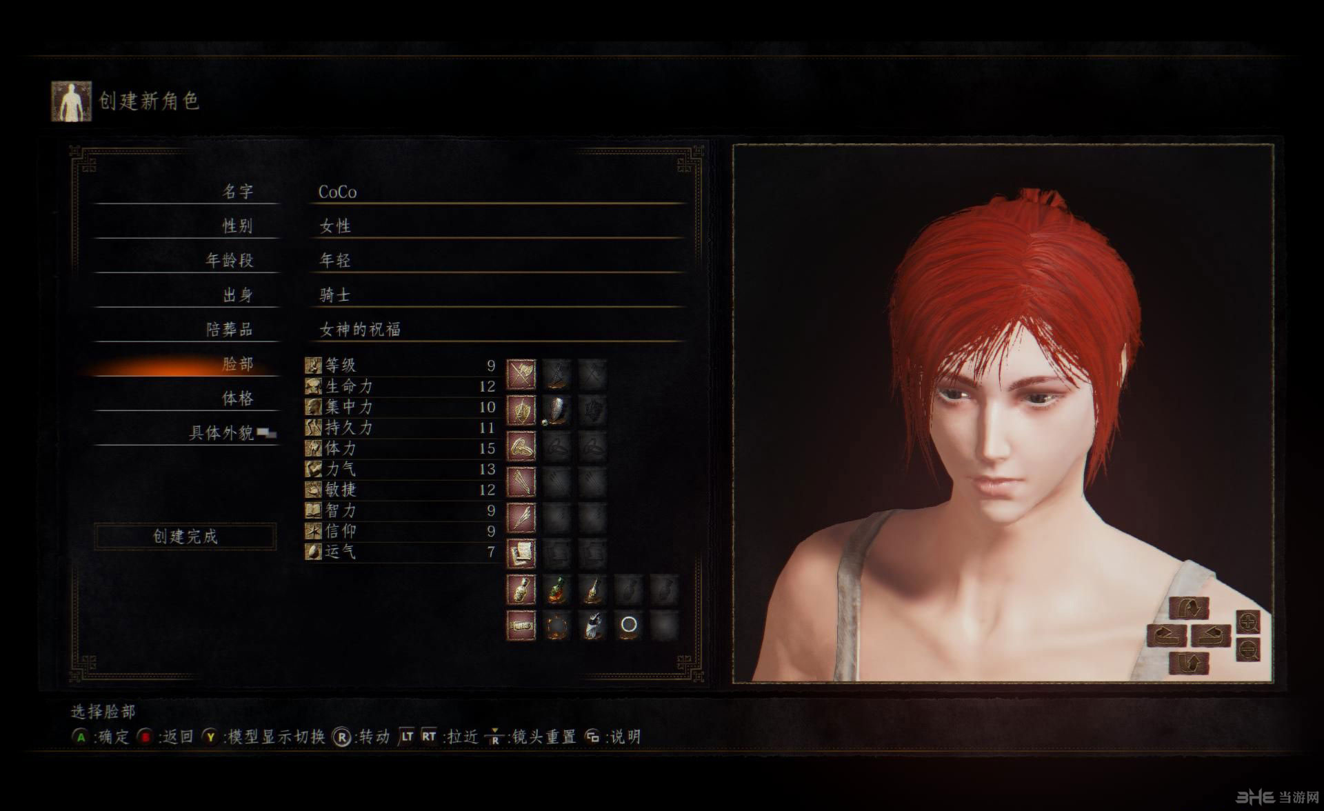 黑暗之魂3红发美女初始存档截图0