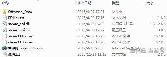 外星贸易公司2单独免DVD补丁截图1