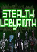 潜行迷宫(Stealth Labyrinth)破解版