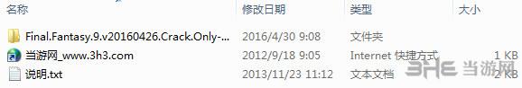 最终幻想9 v20160426单独破解补丁截图1