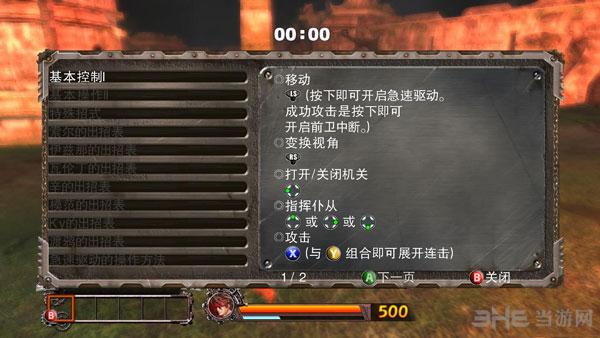 罪恶装备2:序曲简体中文汉化补丁截图3