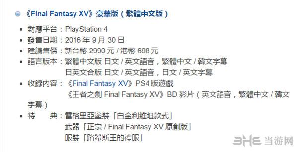 最终幻想15豪华版内容2