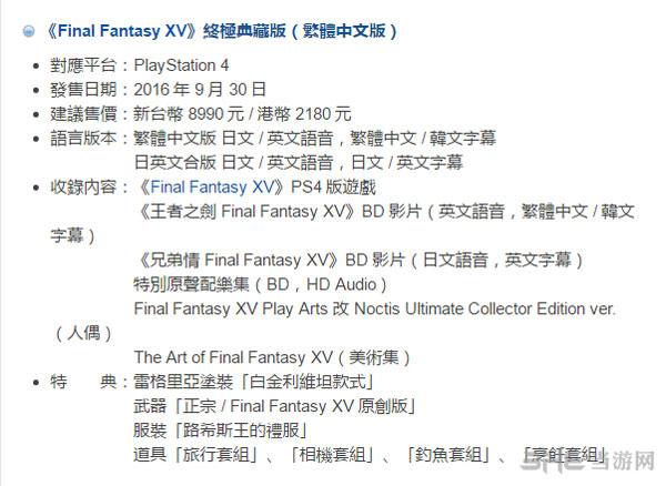 最终幻想15典藏版内容2