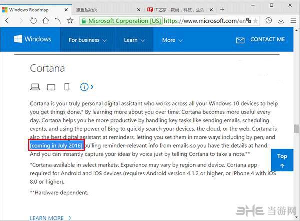 Windows 10一周年更新时间