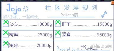 星露谷物语超市线花费