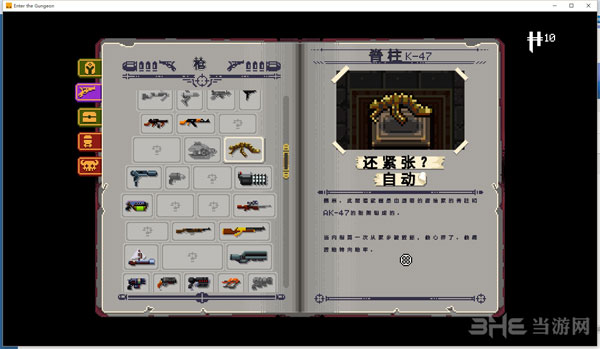 挺进地牢五大新手武器4