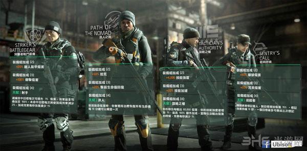 全境封锁入侵DLC新套装1