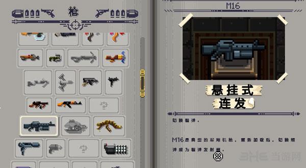 挺进地牢M16机枪