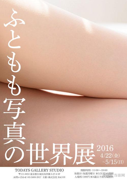 日本少女大腿写真福利图1