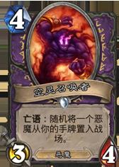 炉石传说配图1